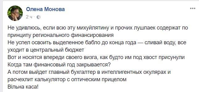 На суді про держзраду Януковича слухали Путіна і дивилися роспропаганду. СТЕНОГРАМА ЗАСІДАННЯ - Цензор.НЕТ 3545
