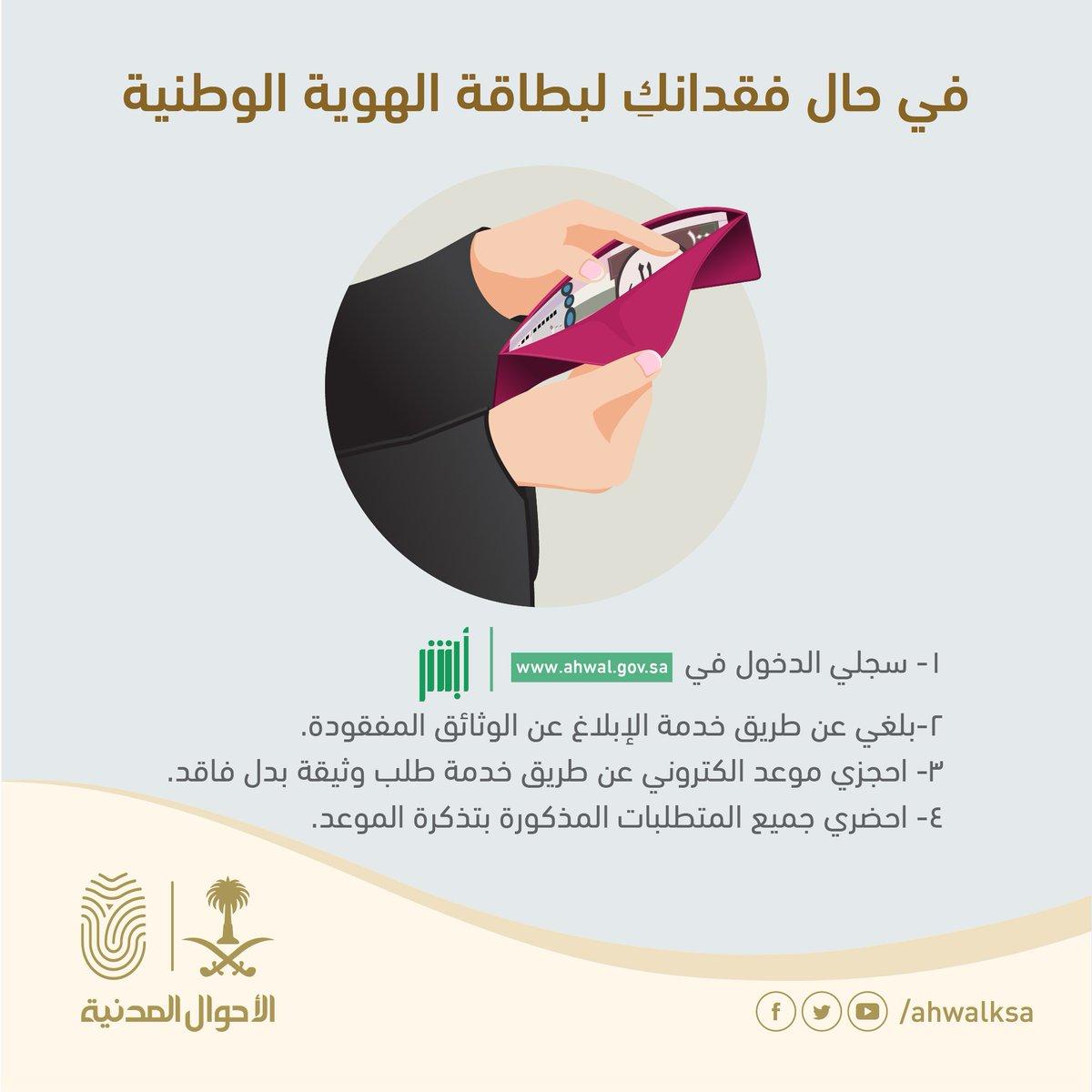 العناية بالعملاء Twitterissa يتم حجز موعد لإصدار بدل فاقد عن طريق أبشر نسعد بخدمتك