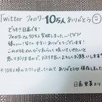 10万人・:*+.\(( °ω° ))/.:+ pic.twitter.com/BqkznfV3Dp