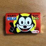 久しぶりに見た「FELIXガム(通称:猫ガム)」から当たりハズレ券が消えていた件。 pic.twit…