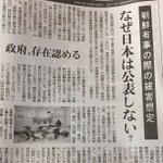 今日の東京新聞の特報面には、日本政府が朝鮮有事の際の被害想定を国民に一切説明していない問題を取り上げ…