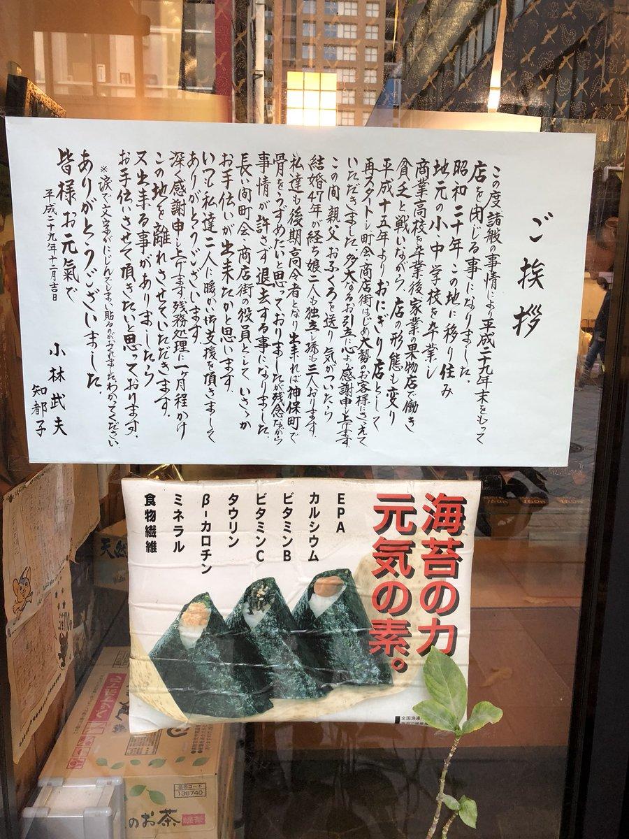 神保町すずらん通りの「おにぎりの小林」が今年いっぱいで閉店。閉店の挨拶が泣ける。おいしいおにぎりが食…