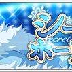 【テニラビ】12/6(水)15:00より、クリスマスをモチーフにしたアプリ内イベント「シークレット・…