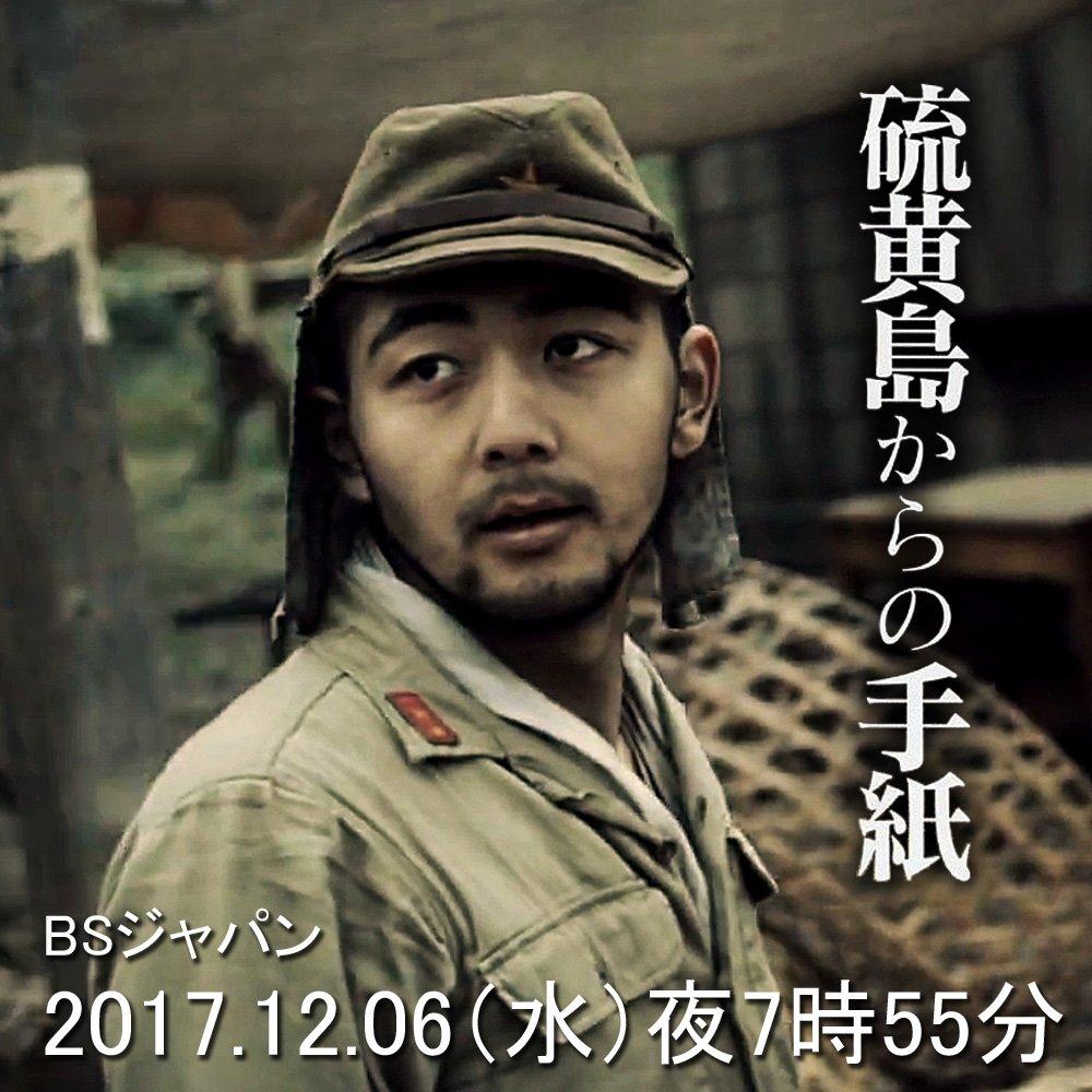 硫黄島からの手紙 hashtag on Tw...