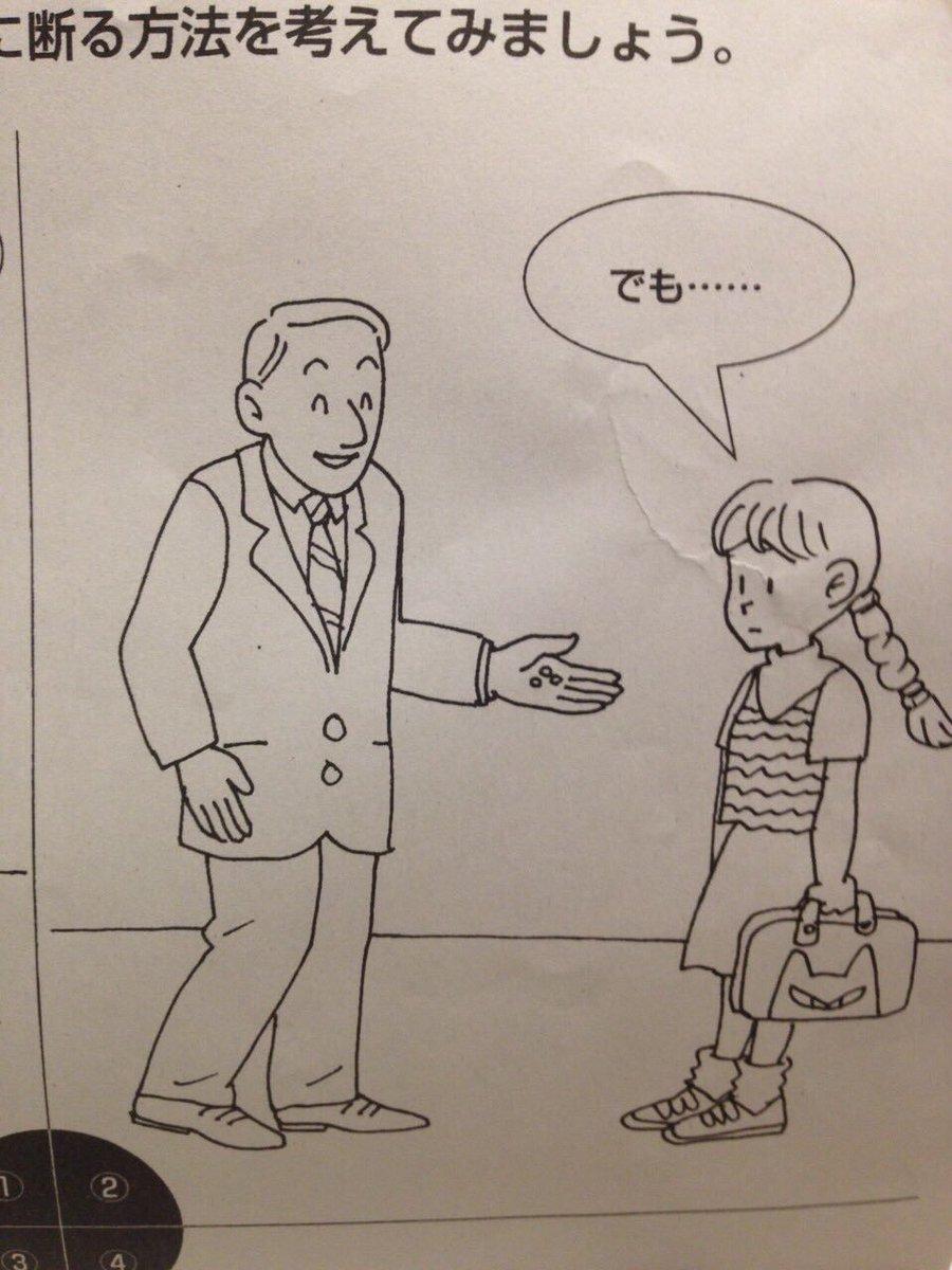 小学6年生の妹の回答が面白すぎるww薬物を断る時の言い方が口悪いww