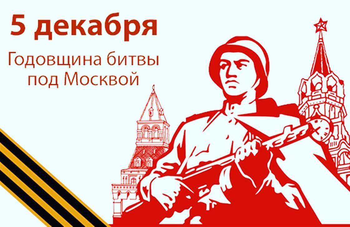 Открытки для, к 70 летию битвы под москвой открытки