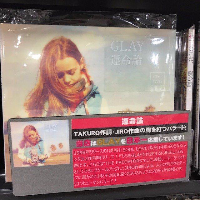 """Uživatel HMV仙台EBeanS na Twitteru: """"【GLAY 速報②】そして同じく12 ..."""