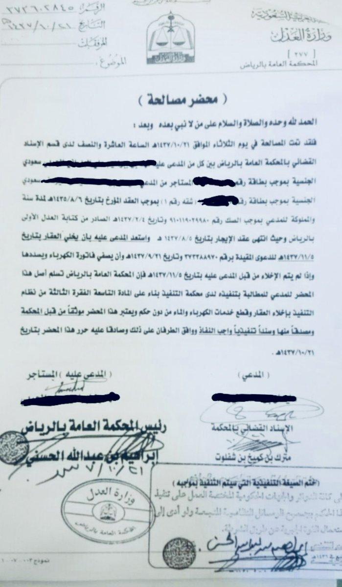 المحامي عبد الرحمن العبداللطيف On Twitter الصلح في الدعاوى تعليمات اعتماده نموذج مصالحة حجيته هل يعد سندا تنفيذيا أم لا