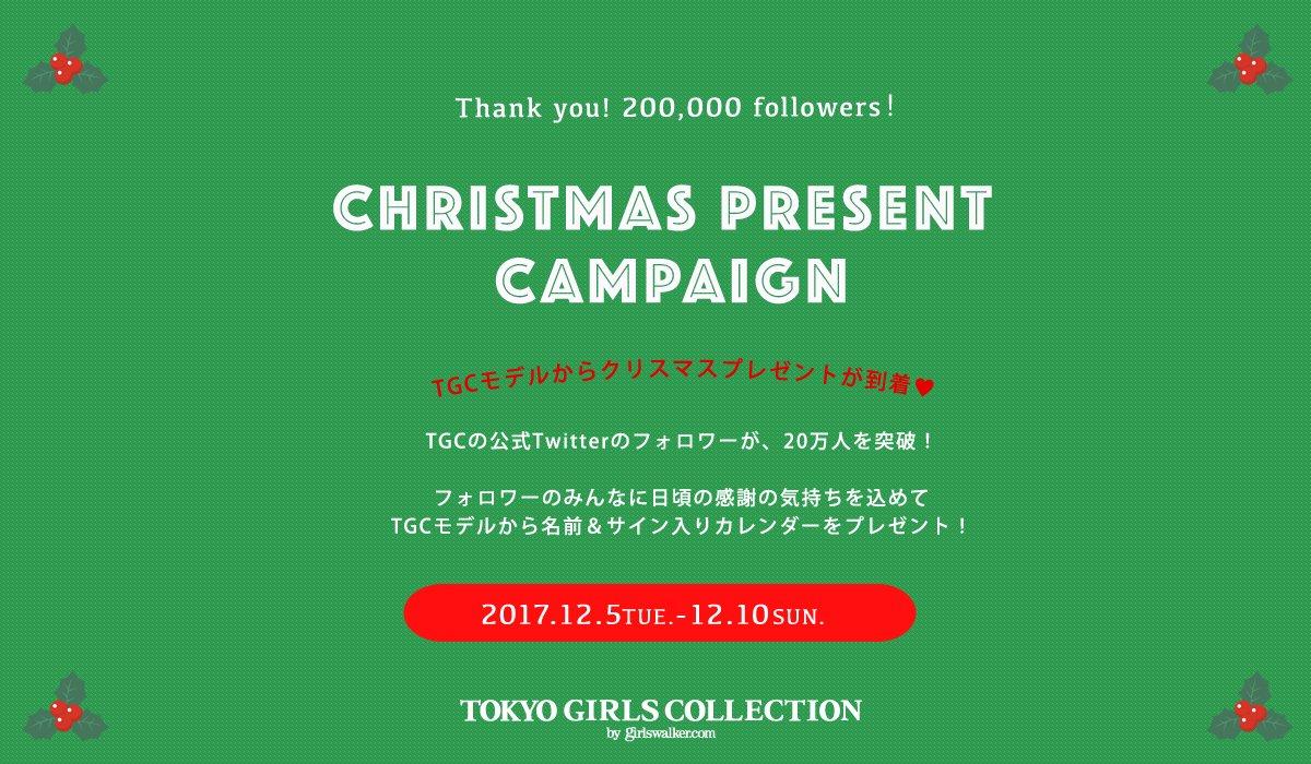 東京ガールズコレクション(TGC) - Twitter