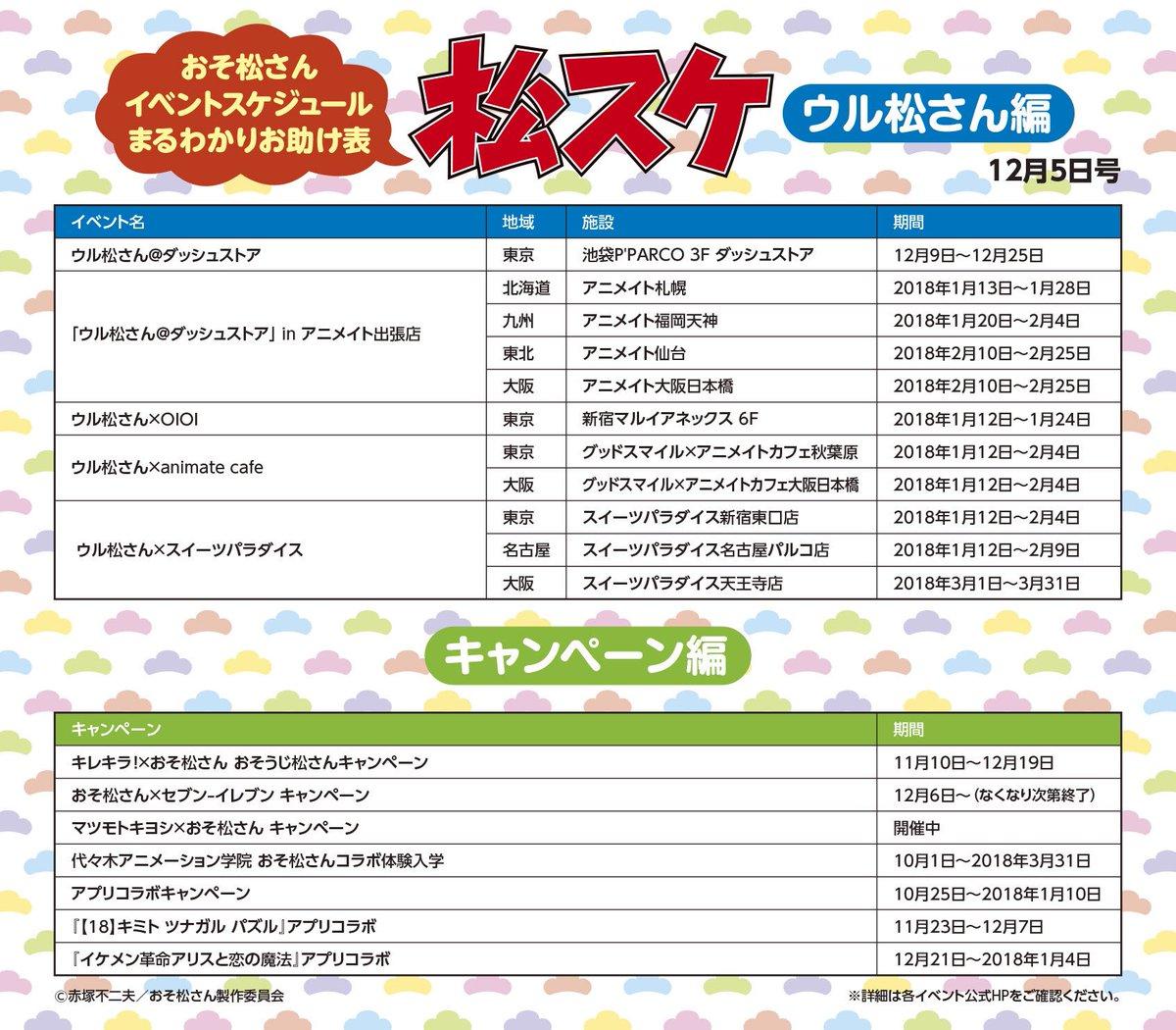「おそ松さん」のイベントスケジュールがまるわかり!『松スケ』を公開しました♪  #おそ松さん ※各イ…