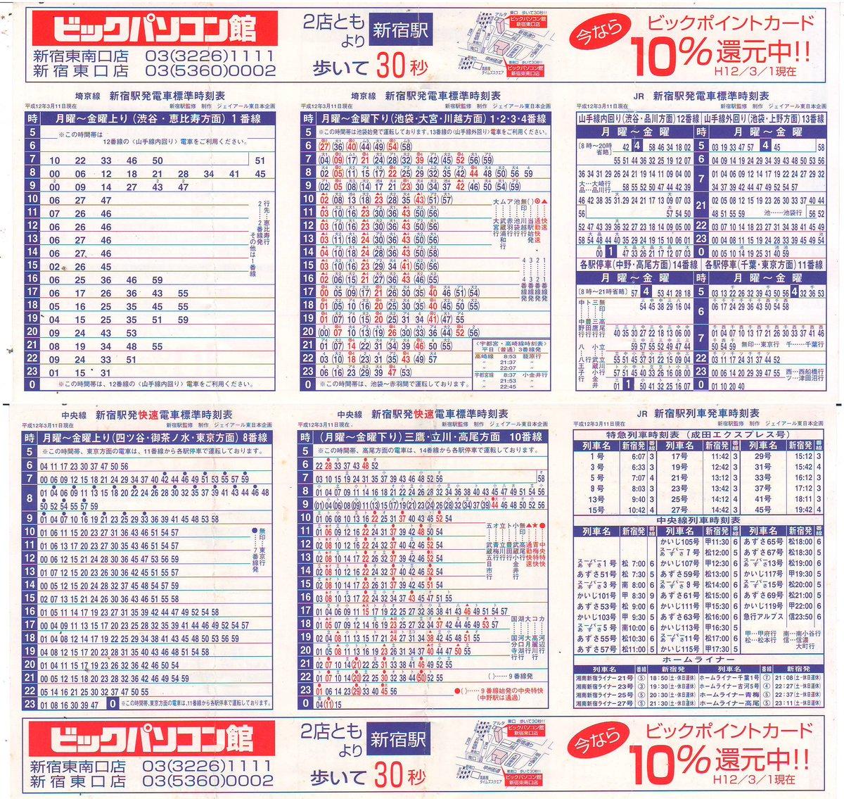埼京 線 時刻 表