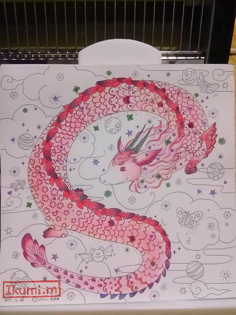 いくみ At 塗り絵と刺繍 On Twitter 赤いドラゴンちゃんが塗れました
