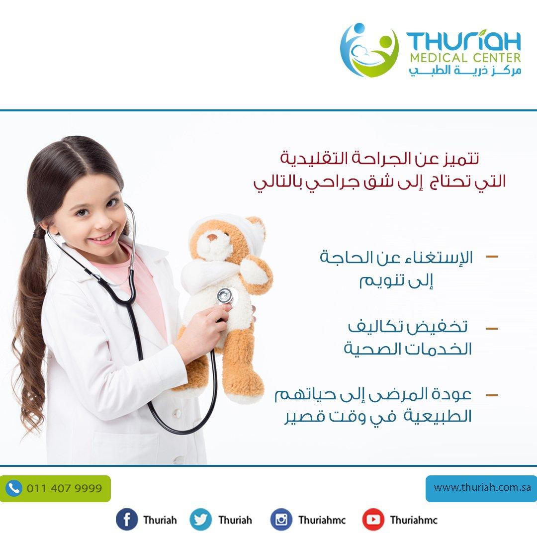 مركز ذرية الطبي A Twitter تكلفة عملية أطفال الأنابيب أو الحقن