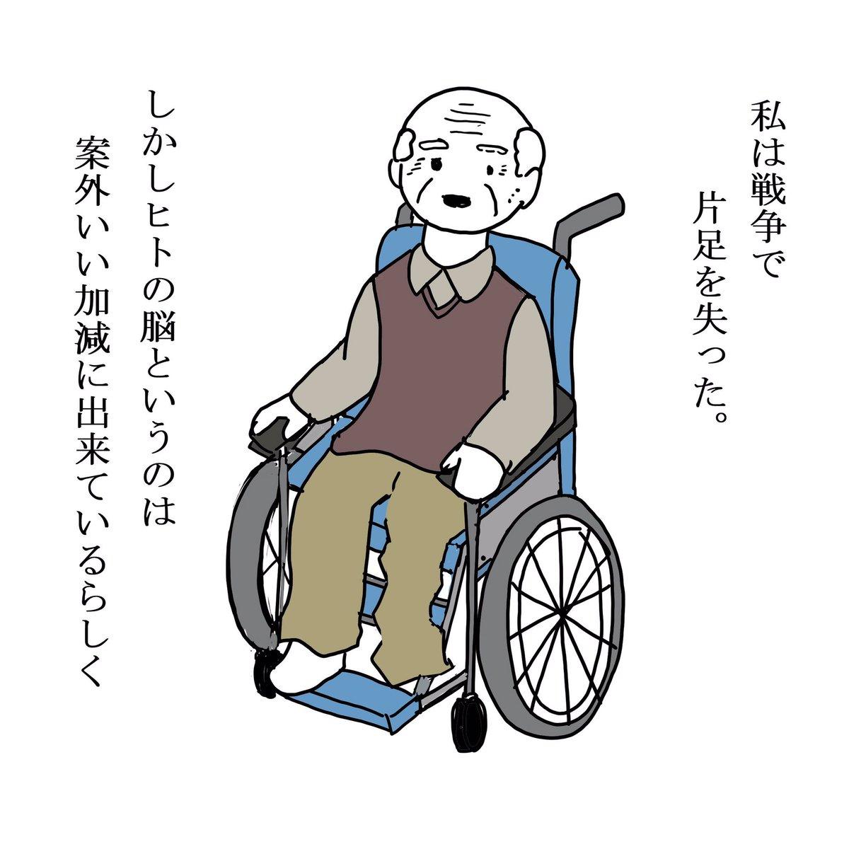 片足の老人。