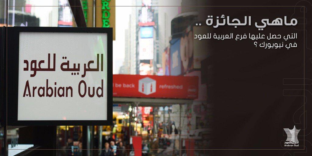 العربية للعود On Twitter شاركنا اسم الجائزة التي حصل عليها فرع