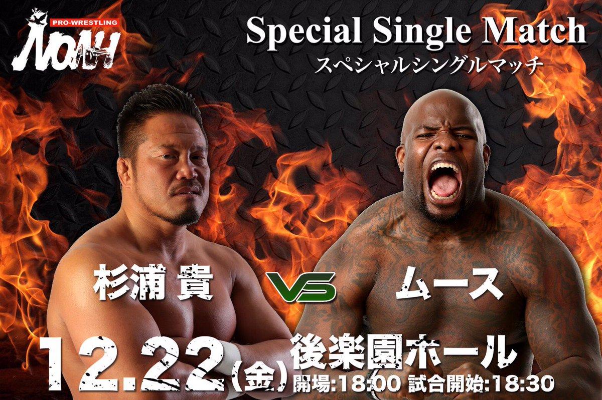 "Pro Wrestling NOAH: Cartel completo para ""Kabuki the Final"" 22/12/2017 3"