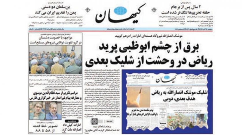 #Iranian Newspapers Renew Support for #Houthi-Fired Missiles Targeting #Gulf Countries  https://t.co/g1ucNb392d