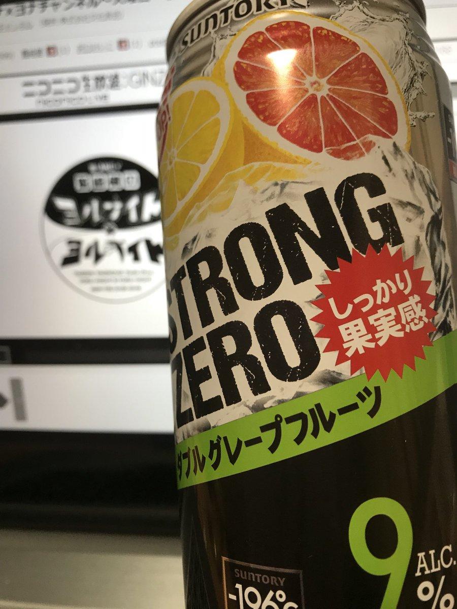 ストロング ゼロ 危ない