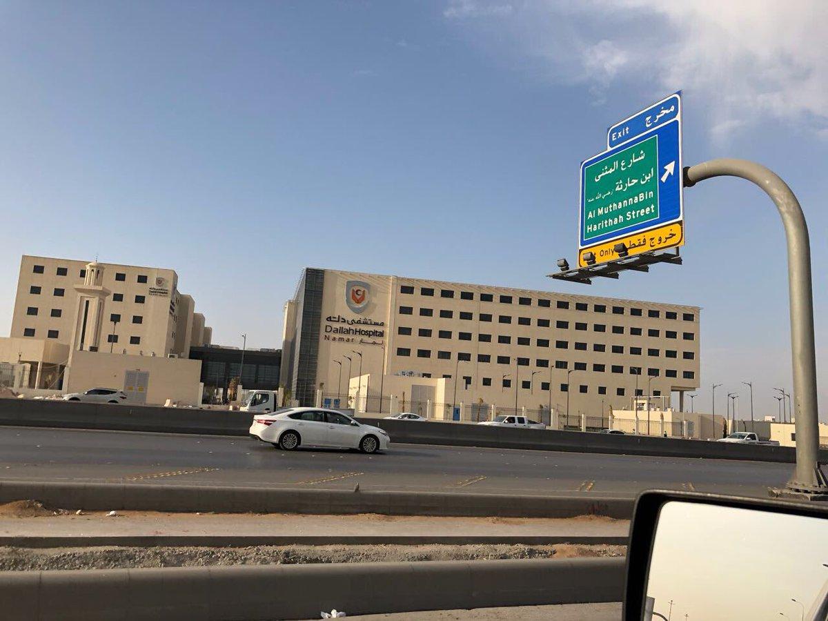 مستشفى دله الرياض - Sahara Blog's