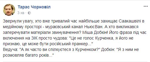 Подозрение Саакашвили направили на его адрес, - ГПУ - Цензор.НЕТ 5587