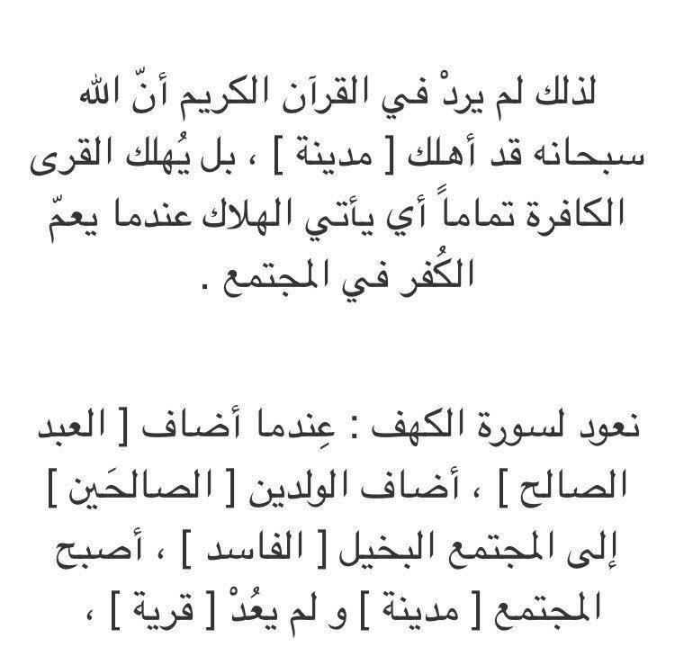 فرائد ق رآني ة V Twitter الفرق بين القرية والمدينة في القرآن الكريم