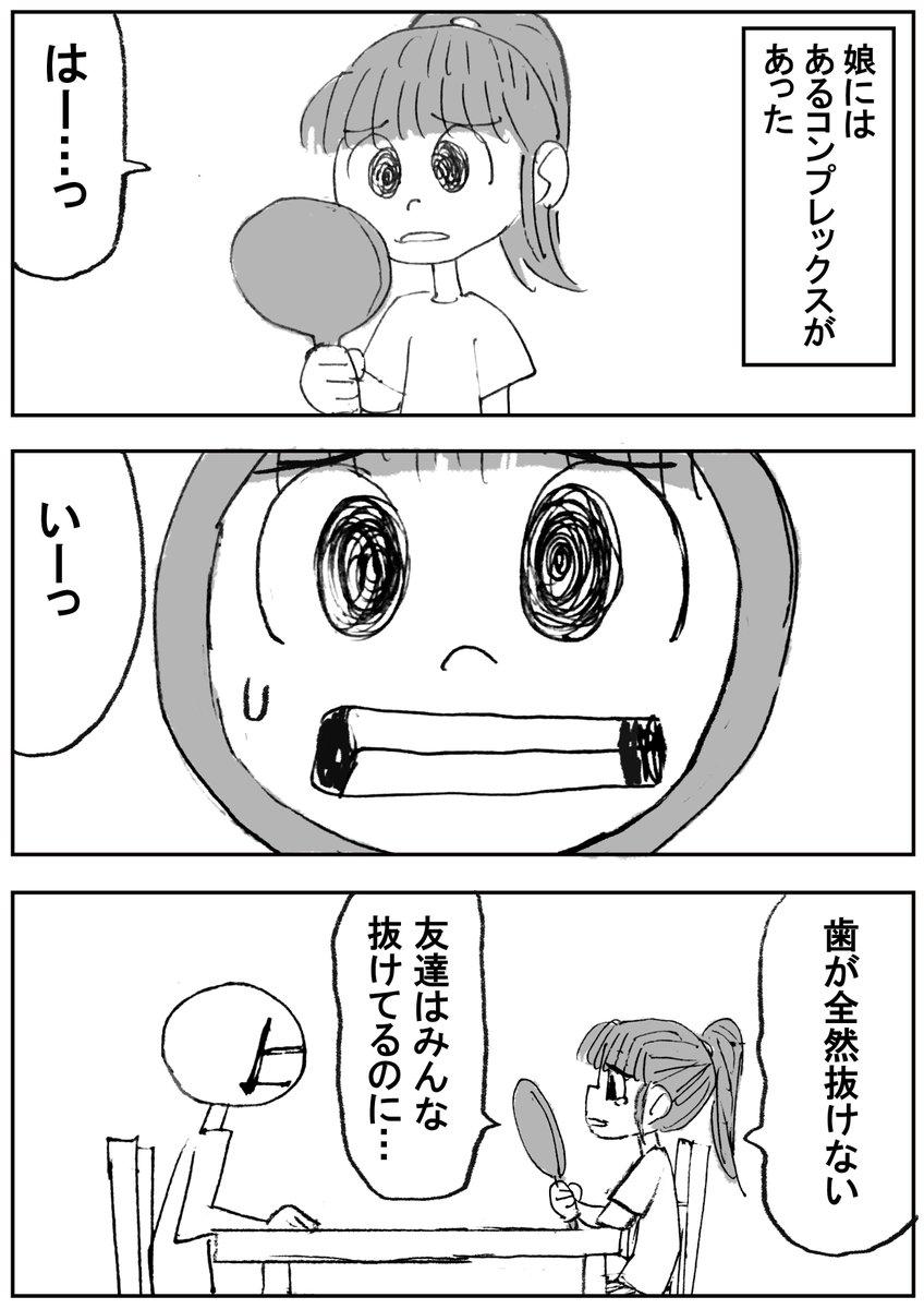 【実録】コンプレックス