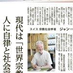 Hélas, je ne parle pas le japonais... Quand un grand #quotidien #japonais publie un #entretien avec moi... https://t.co/Qshs8pRwKg