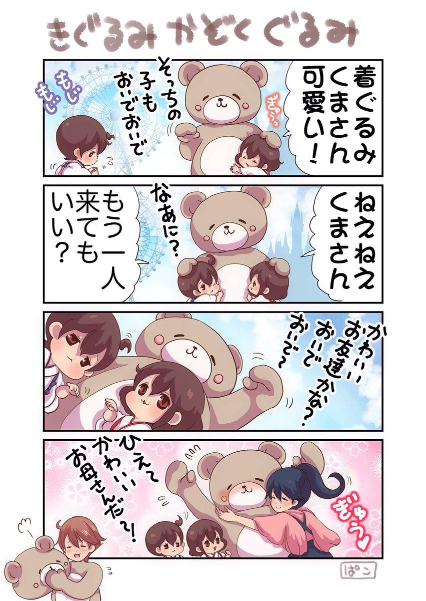 可愛いくまさんと赤城さんと加賀さんと鳳翔さんの漫画