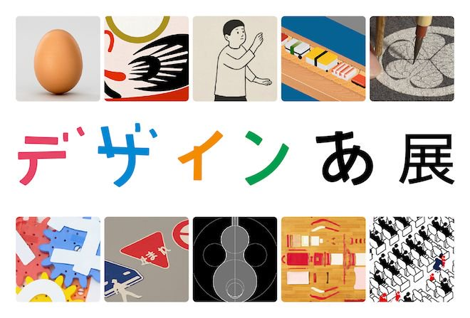 NHK Eテレの教育番組「デザインあ」の展覧会が5年ぶりに開催 https://t.co/WugNSxu0MI #NHK