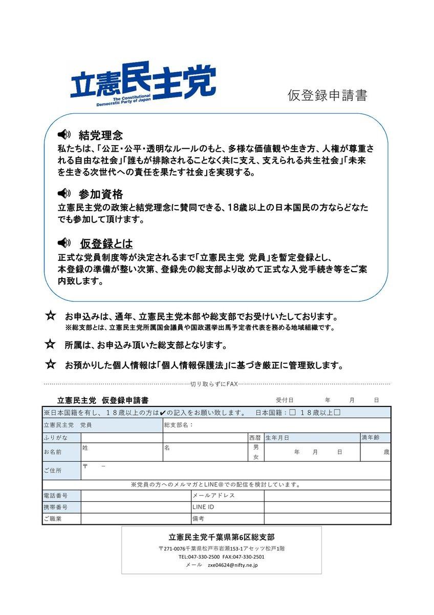4cca293441 申請書をダウンロードしてご利用ください。必要事項をメールで返信でも大丈夫です。#立憲民主党  #立憲民主党党員pic.twitter.com/VFmSVhCkk6