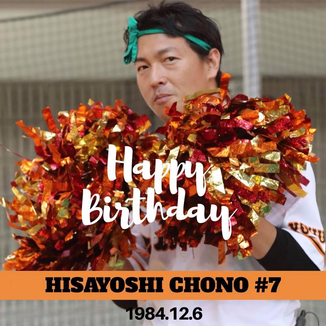 本日は #長野久義 選手の誕生日です🎂 Happy birthday, Hisayoshi Chon…
