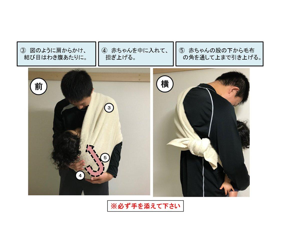 インターネット上に「タオルで抱っこ紐」が紹介されていたので試してみました。作り方も簡単で、体重約10…