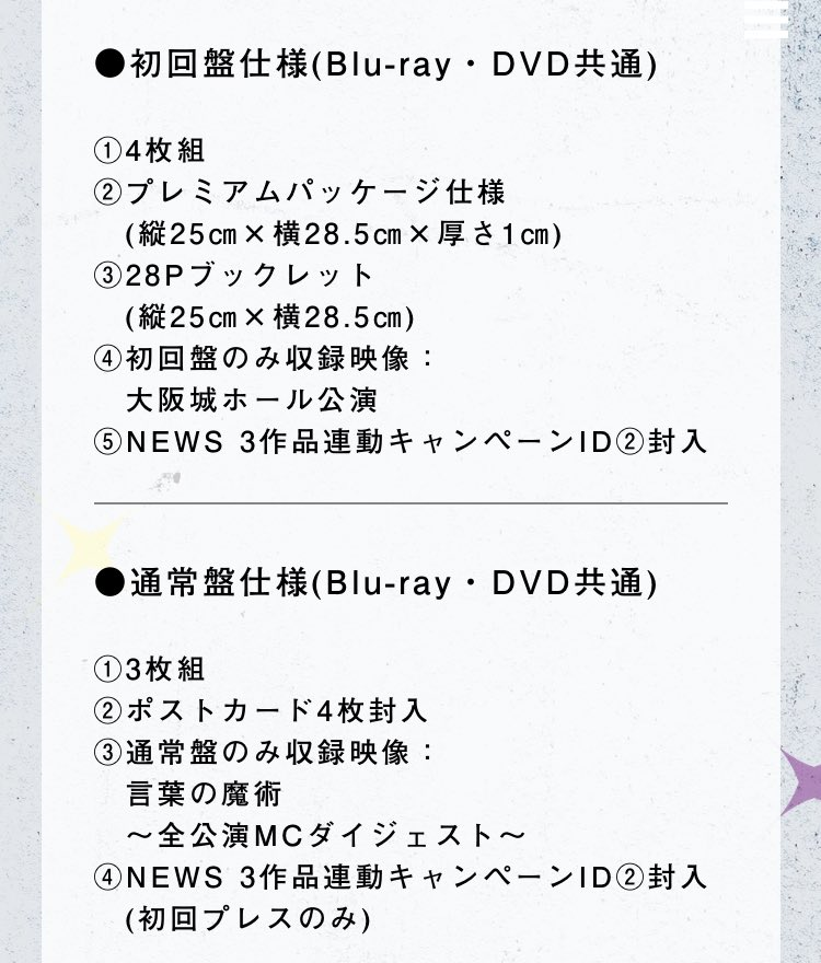 NEWS LIVE TOUR 2017 NEVERLAND DVD&Blu-ray 2018.1.2…