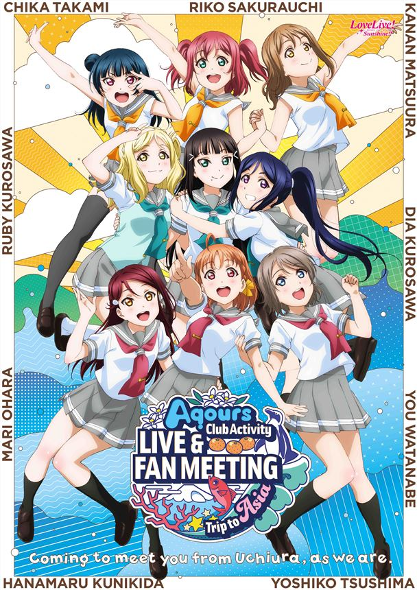 【Shanghai】It is decided to hold Aqours Club Activi…