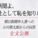 【朝日新聞よ、新聞社として恥を知りなさい】朝日新聞からの申入書に対する小川榮太郎の回答 psij.o…