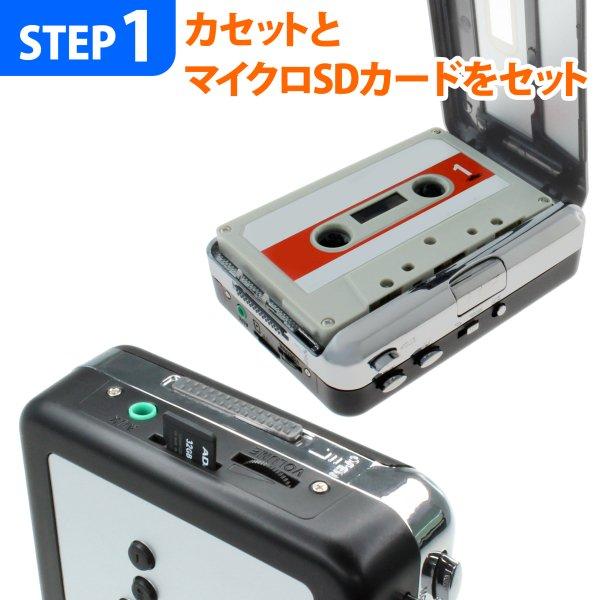 音の日ということで、カセットテープをデータ化!『MP3変換機能搭載 カセットプレーヤー』 dospa…