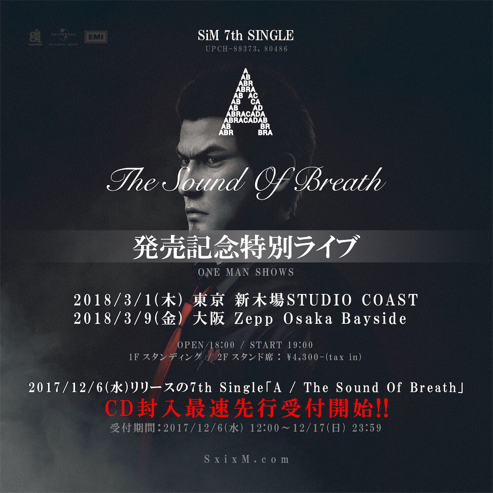 本日12/6(金)、7th SINGLE「A / The Sound Of Breath」リリース日…