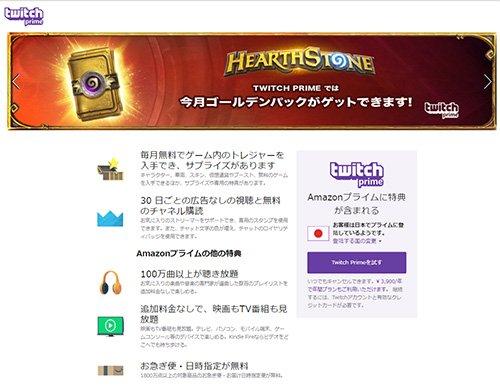 ゲーム配信『Twitch』の有料サービス『Twitch Prime』が日本でもスタート、広告非表示視聴や提携ゲームの特典アイテム入手などが可能に https://t.co/jMBcw91NCo https://t.co/e1lddOR1B2