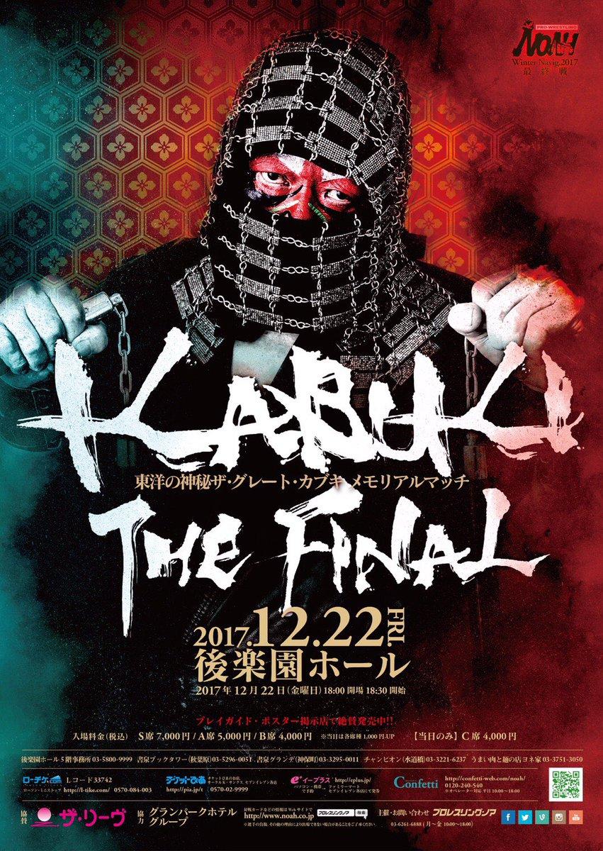 "Pro Wrestling NOAH: Cartel completo para ""Kabuki the Final"" 22/12/2017 2"