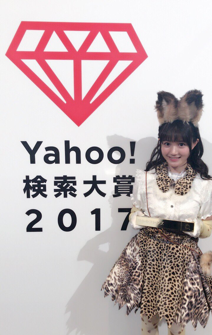 Yahoo!検索大賞2017で 「けものフレンズ」がアニメ部門賞を受賞しました🐱💓 代表として、授賞…