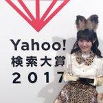Yahoo!検索大賞2017で「けものフレンズ」がアニメ部門賞を受賞しました🐱💓代表として、授賞式に…
