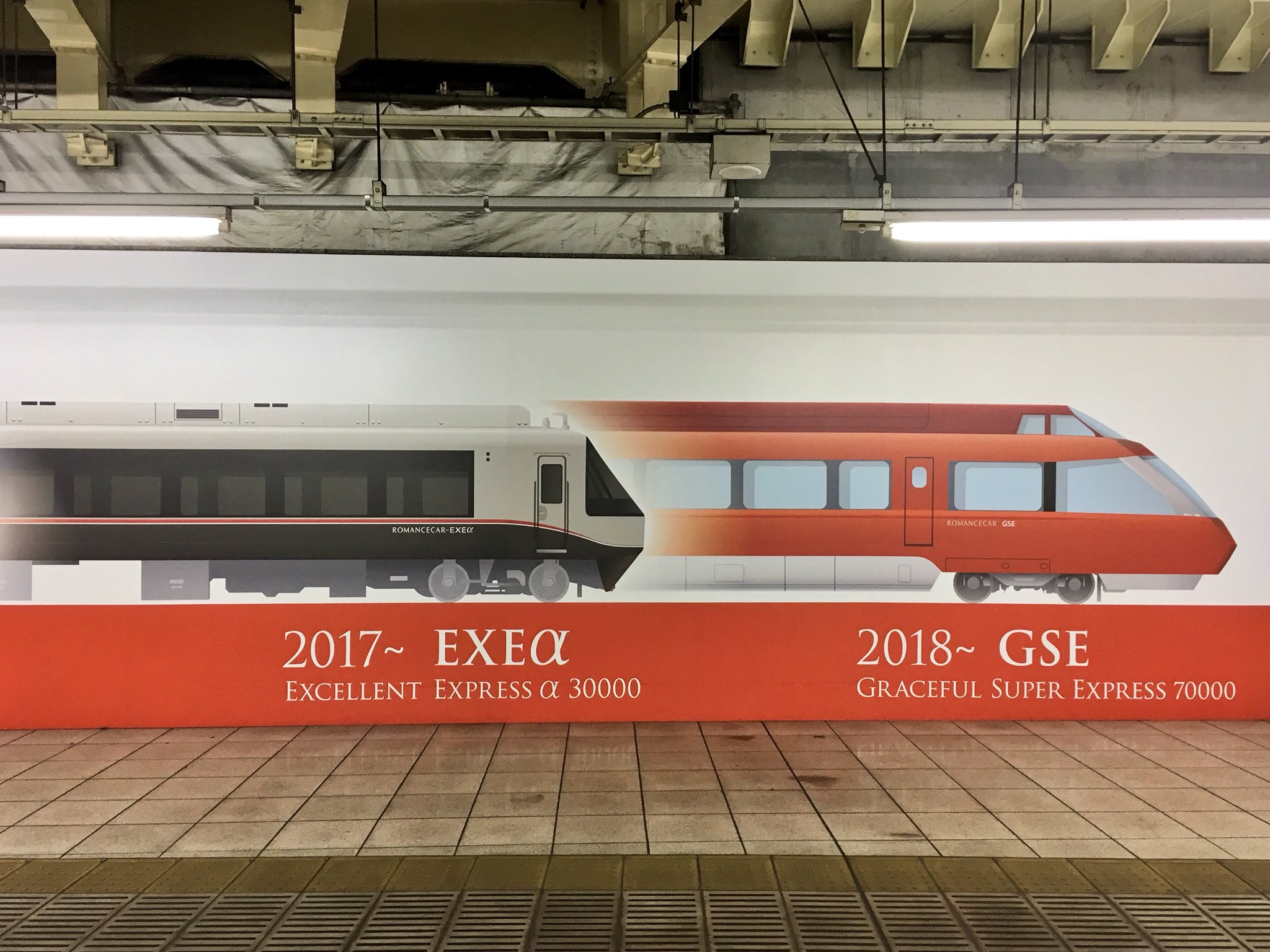 グランドのぞみ V Twitter 小田急新宿駅ホームにある歴代