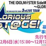 【3rdLIVE TOUR】幕張・仙台公演 事前販売FINALは、このあと15時よりスタートです! …