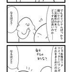 知り合い pic.twitter.com/XBhRiSZsMY