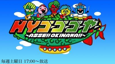 明日の「HYゴーゴーゴーヤー」は、おもと学園祭が放送されますよ~