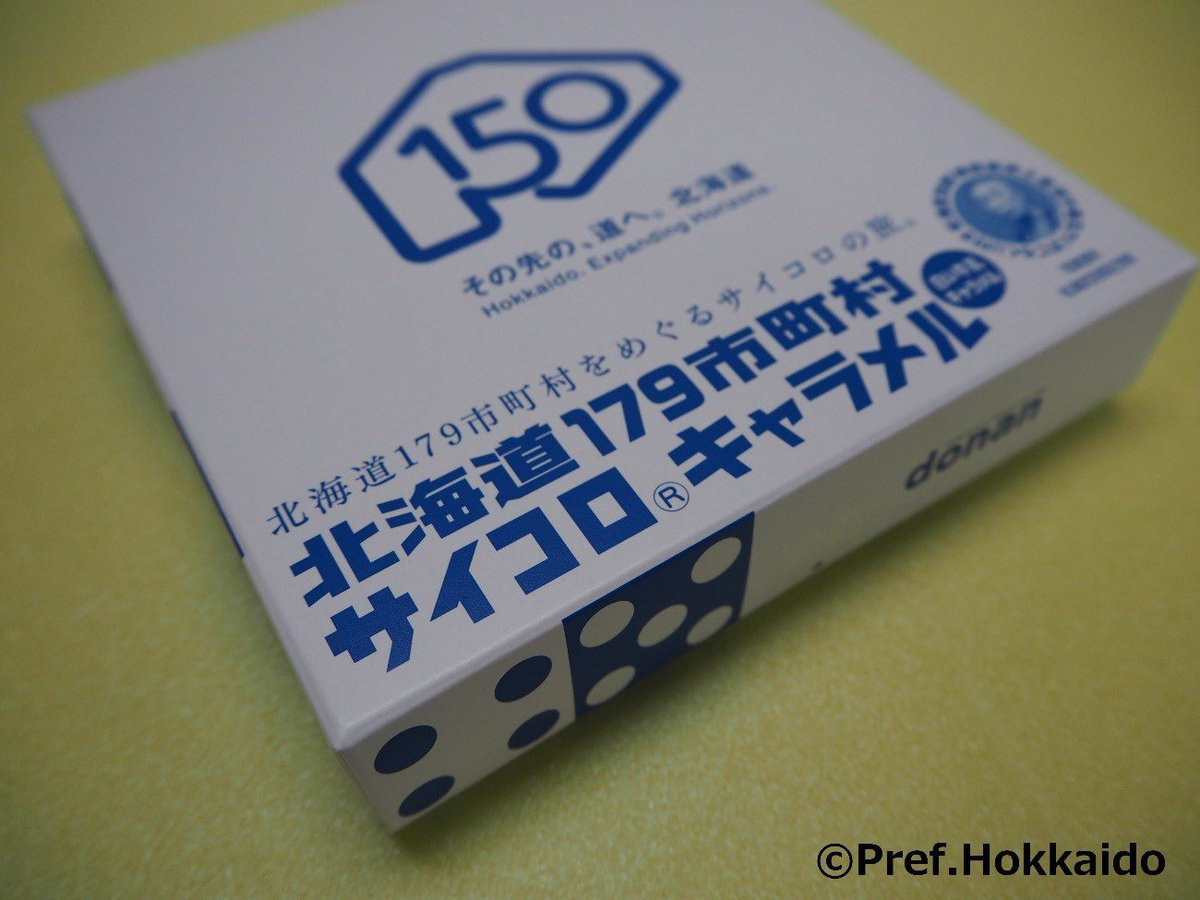 全道のお土産屋さんで12月12日販売開始! 道南食品(株)が、北海道150年キャラメルを開発しました…