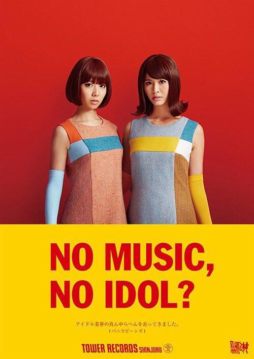 #バニラビーンズ 10周年記念 ベストアルバム「Vani Best Ⅱ」 本日発売!!!!!  わた…