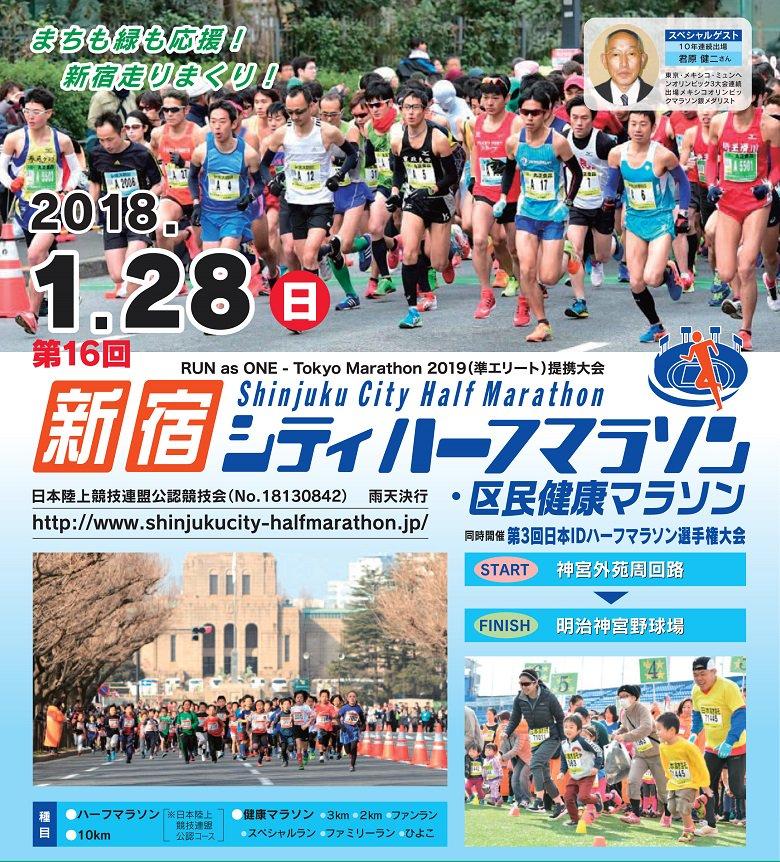 新宿観光振興協会 on twitter 応援しよう 新宿シティハーフマラソン