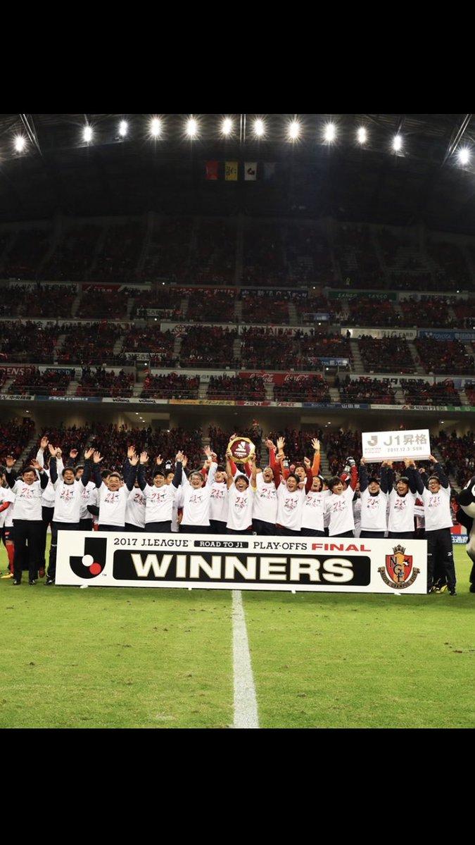 J1昇格👏👏 たくさんの方々の応援のおかげです。決勝の雰囲気最高でした。 本当にありがとうございまし…