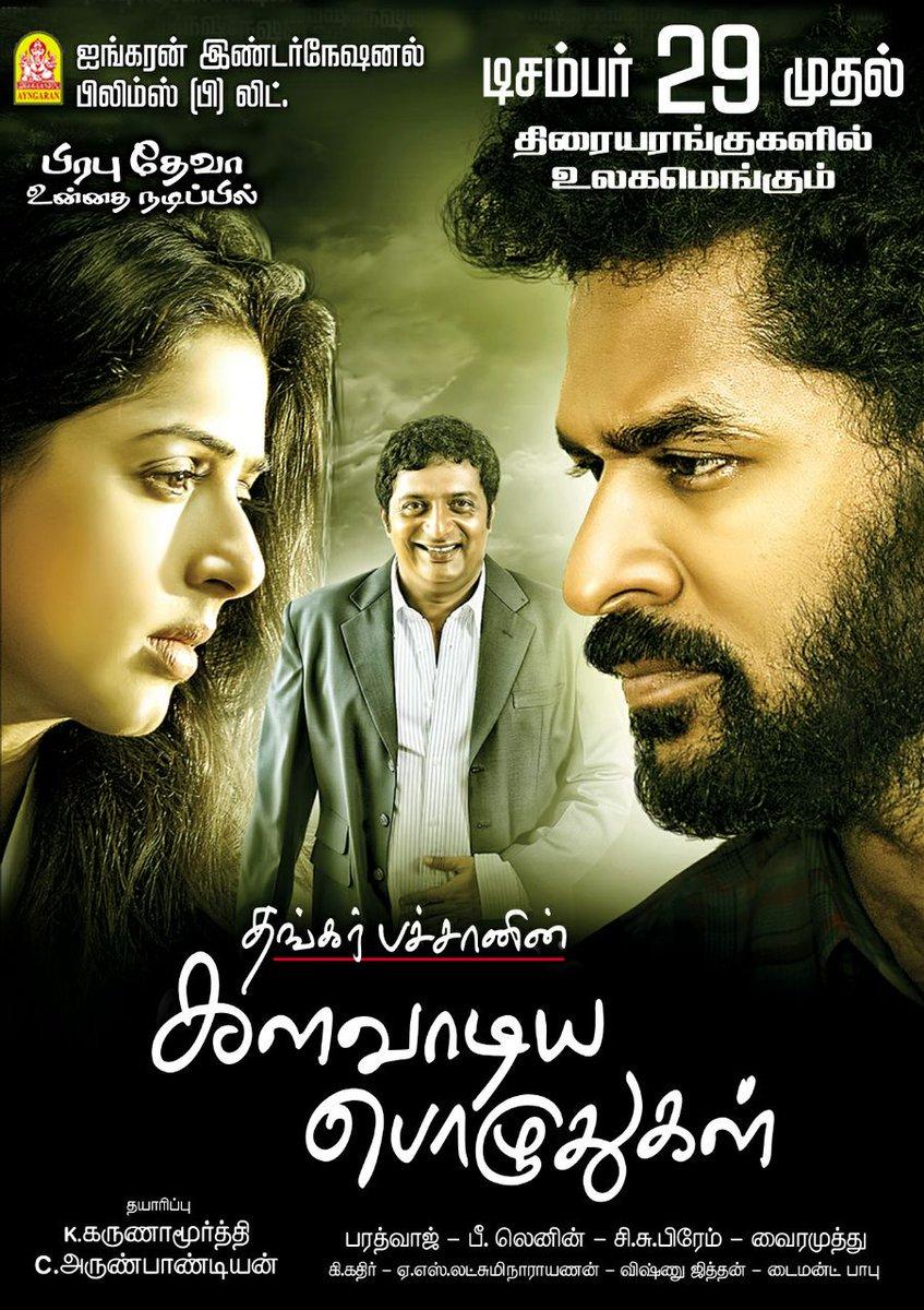 Kalavaadiya Pozhuthugal posters
